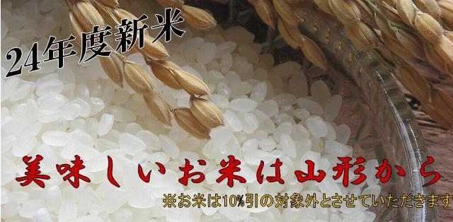 お米は山形、お米は果樹果樹
